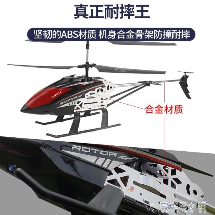 遙控飛機大型兒童直升機合金耐摔航模飛行器玩具男孩小學生無人機ATF