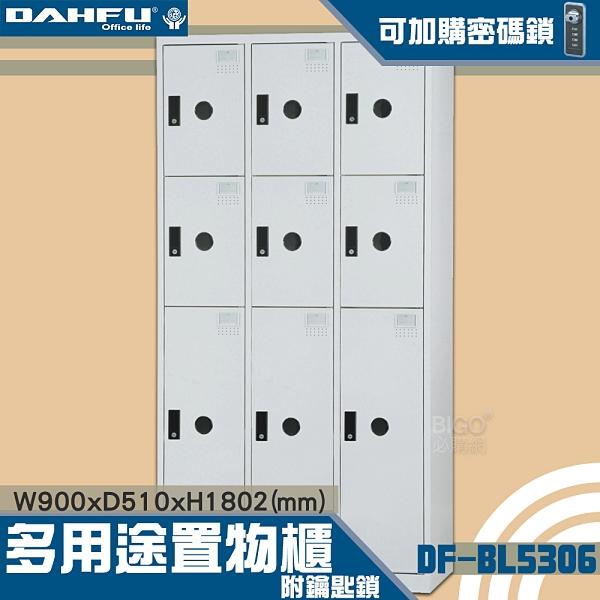 【 台灣製造-大富】DF-BL5306多用途置物櫃 附鑰匙鎖(可換購密碼鎖)衣櫃 收納置物櫃子