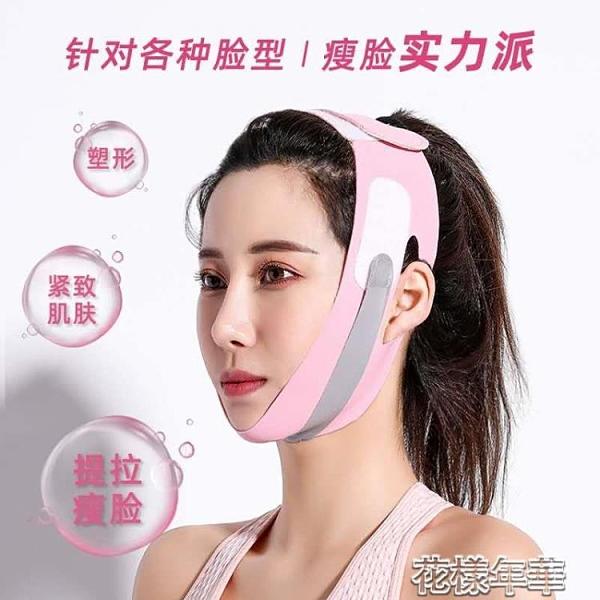 塑形瘦臉貼神器睡眠提升提拉v臉緊致下垂法令紋去雙下巴面罩y 快速出貨