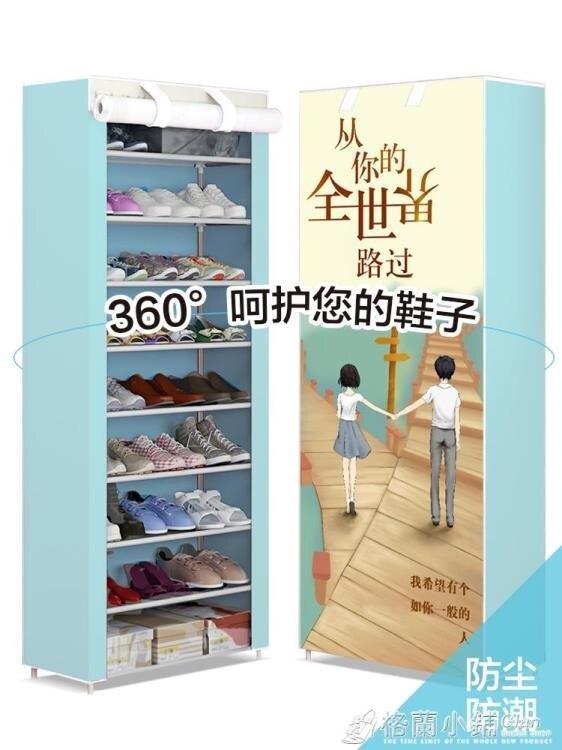 鞋架簡易多層防塵家用門後經濟型宿舍小窄門口鞋架子鞋櫃鞋子收納【免運】