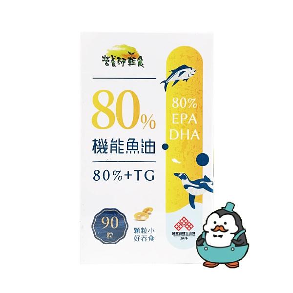 原廠公司貨 營養師輕食 80%機能魚油 90粒