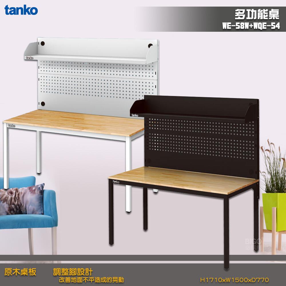 天鋼 tankowe-58w+wqe-54 多功能桌 掛板 洞洞板 工業風 多用途桌 原木桌 萬