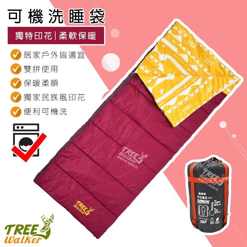 treewalker拼接式機洗睡袋