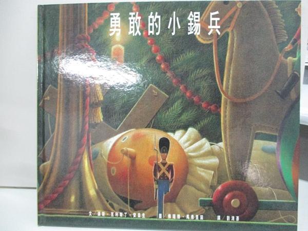 【書寶二手書T5/少年童書_DNA】勇敢的小錫兵