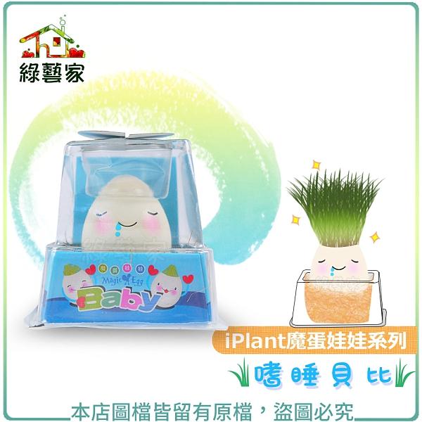 【綠藝家】iPlant魔蛋娃娃系列-嗜睡貝比(2個優惠價88元)