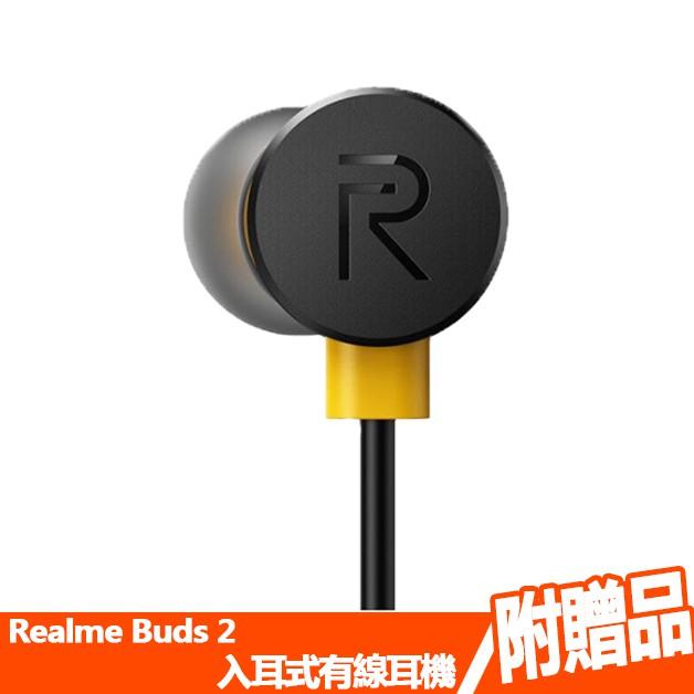 【 Realme 】Buds 2 耳機 有線耳機 RMA155 入耳 磁吸式耳機 編織繩 免持 接聽電話 全新公司貨