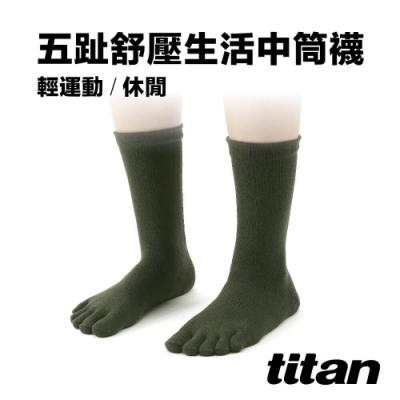 【titan】太肯3雙五趾舒壓生活中筒襪_軍綠