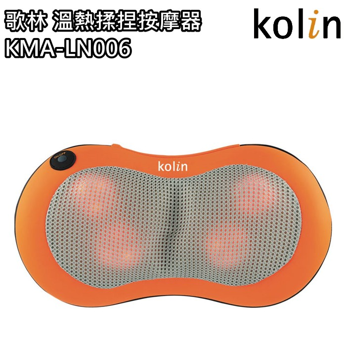 【歌林 Kolin】溫熱揉捏按摩器 按摩墊 按摩枕 KMA-LN006 免運費