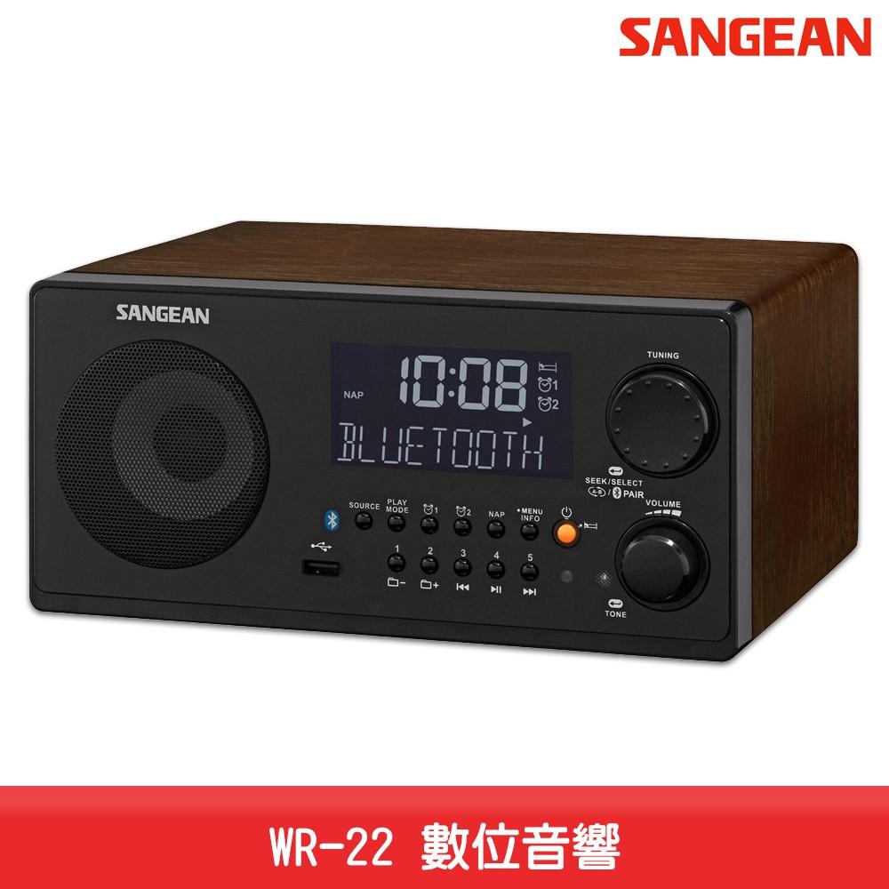 山進 WR-22 數位音響 藍牙喇叭 FM電台 收音機 廣播電台 音樂串流 USB撥放 遙控器 復古時尚質感 聲音世界