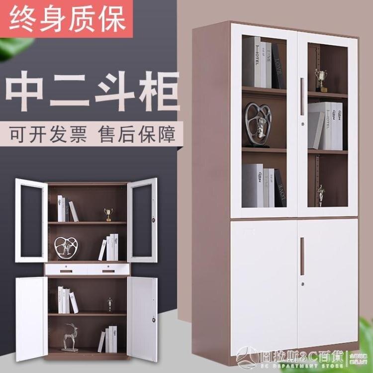 上海辦公文件櫃鐵皮櫃矮櫃書櫃資料櫃密碼帶鎖憑證櫃檔案員工櫃子 樂樂百貨