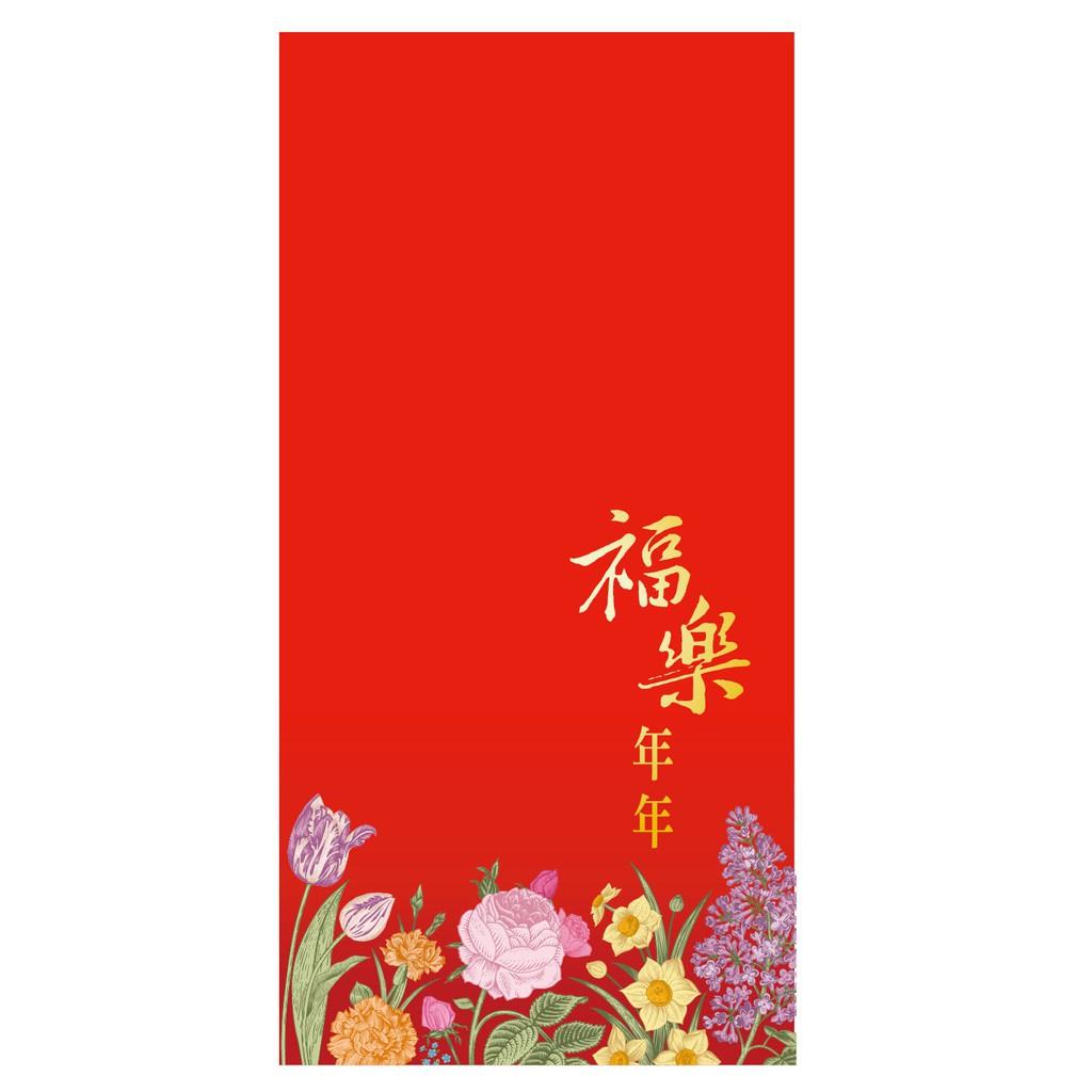 福樂年年/紅包袋 10入