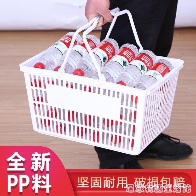 2021搶先款 超市購物籃家用手提籃塑料菜籃子大號加厚提籃框便利店KTV塑料筐 現貨快出 新年狂歡