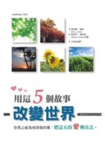 二手書博民逛書店《用這5個故事改變世界》 R2Y ISBN:9574472698