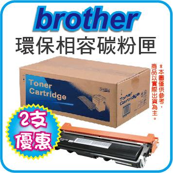 【2支優惠】環保碳匣BROTHER TN-1000 適用HL-1110/DCP-1510/MFC-1815/HL-1210W/DCP-1610W/MFC-1910W