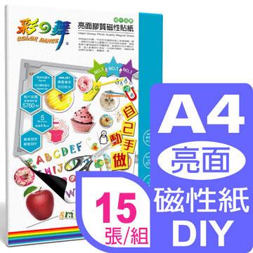 彩之舞 A4亮面膠質磁性貼紙*3包