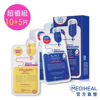 (即期品)MEDIHEAL高效特強保濕10入+膠原彈性緊緻保濕5入 導入面膜(10+5特惠組)(效期:2021/06/14)