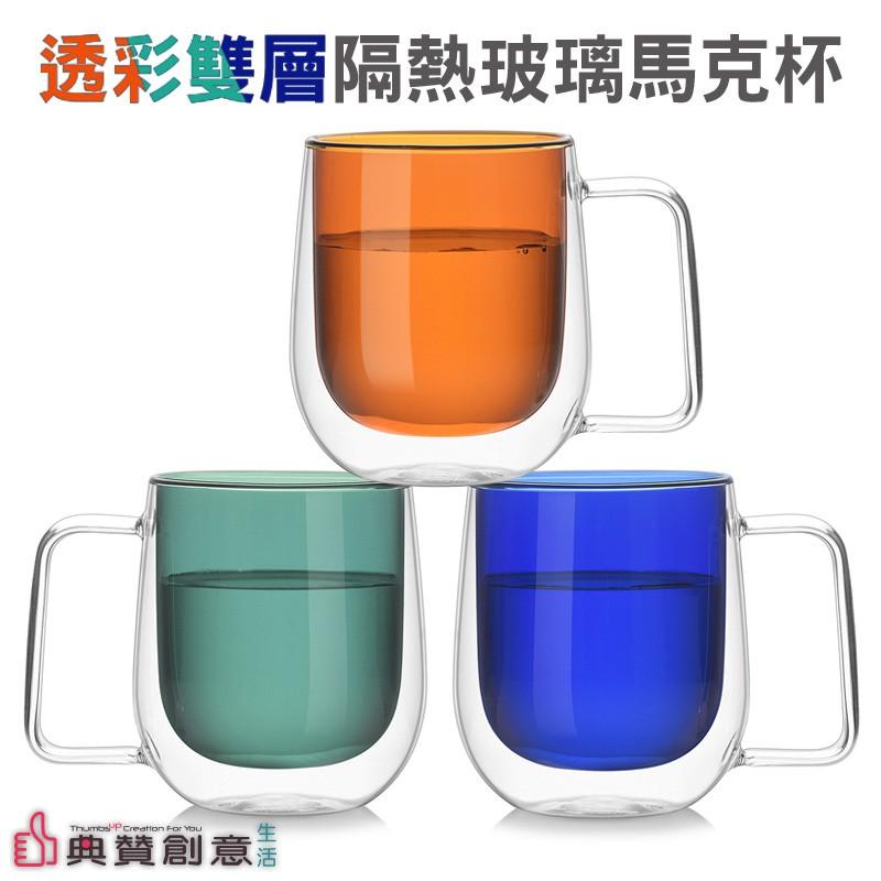 透彩雙層玻璃杯 咖啡杯 馬克杯 飲料杯 水杯 情侶杯 生日禮物 派對杯 新年禮物 尾牙禮物 台灣現貨 24H快速出貨