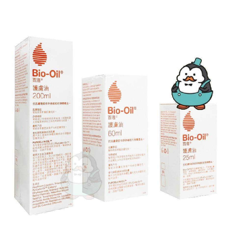 Bio-Oil百洛 專業護膚油 孕婦撫紋油 : 25ml 60ml 200ml 懷孕皮膚保養