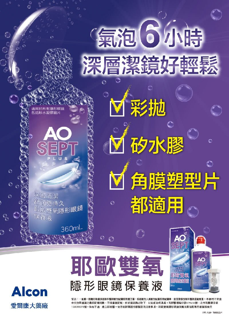 【AO 視康耶歐】雙氧隱形眼鏡保養液360ml