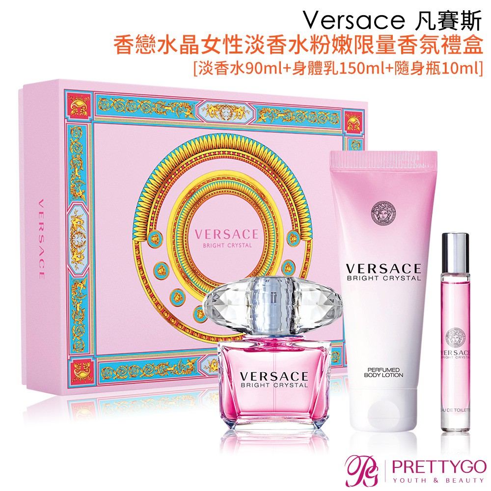 Versace 凡賽斯 香戀水晶女性淡香水粉嫩限量香氛禮盒(淡香水90ml+身體乳150ml+隨身瓶10ml)-公司貨
