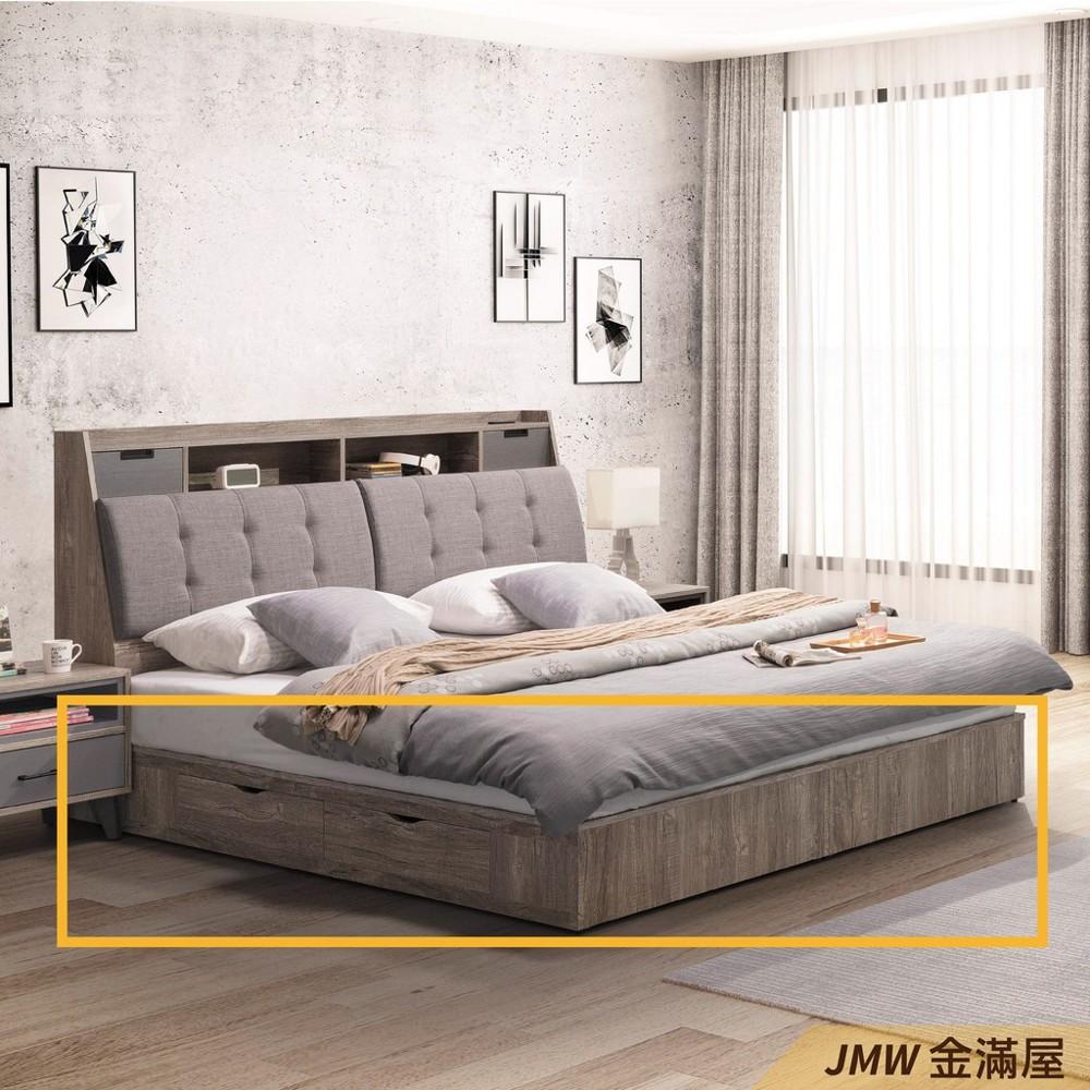 標準雙人5尺 床底 單人床架 高腳床組 抽屜收納 臥房床組金滿屋j9-02 -