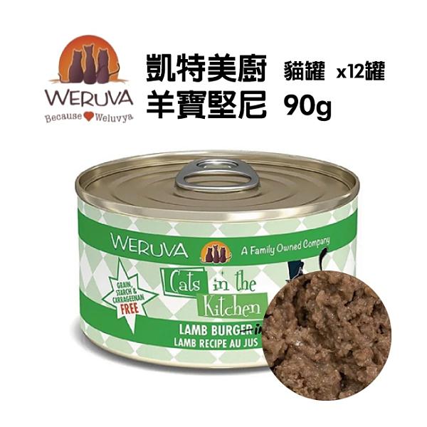 凱特美廚-貓罐 羊寶堅尼90g*12罐