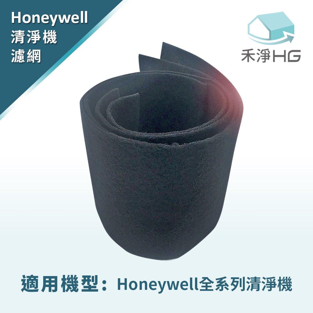 【禾淨家用HG】Honeywell清淨機副廠活性炭濾網(適用機型 HPA-100 HPA-200 HPA-202 HPA-300)