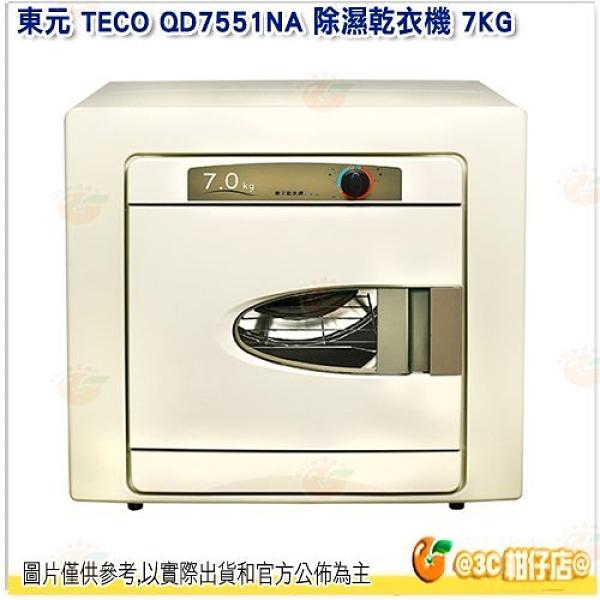 含安裝 東元 TECO QD7551NA 除濕乾衣機 7KG 烘衣機 PTC自動控溫 超高溫自動斷電