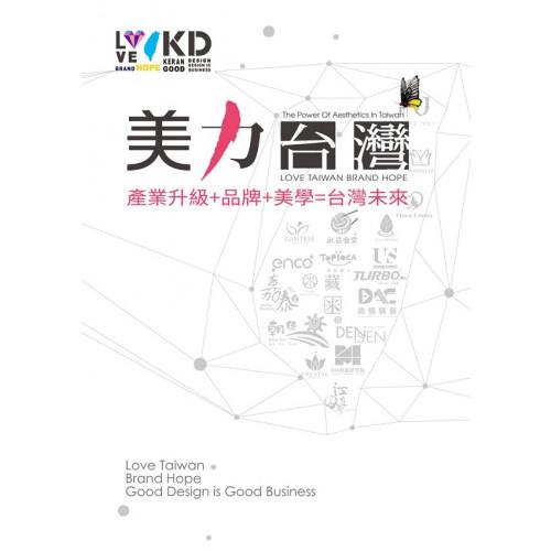 美力台灣──LOVE TAIWAN BRAND HOPE 產業升級+品牌+美學=......【城邦讀書花園】
