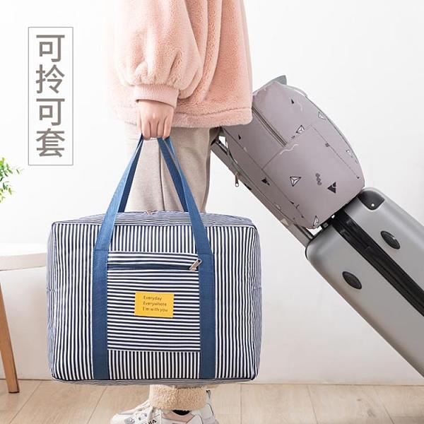 旅行收納袋整理衣服棉被收納袋家用超大裝衣物搬家行李打包袋【樂淘淘】