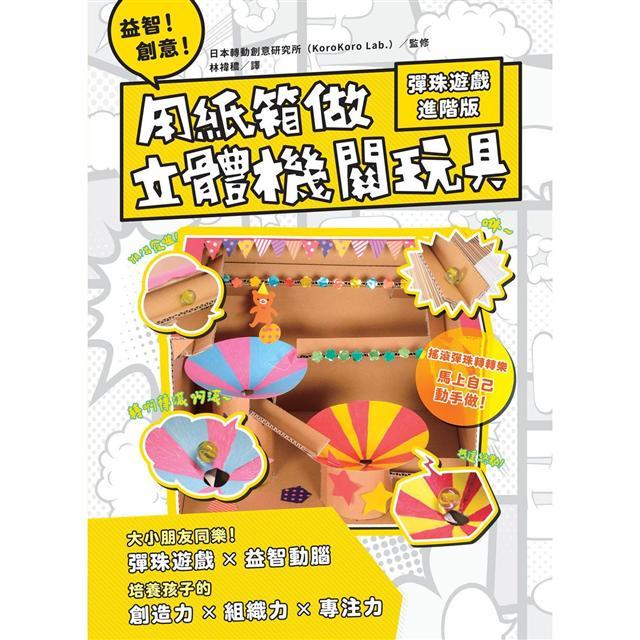 益智!創意!用紙箱做立體機關玩具:彈珠遊戲進階版
