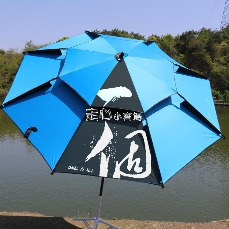 釣魚傘2.2米萬向防雨2.4米加厚摺疊遮 免運