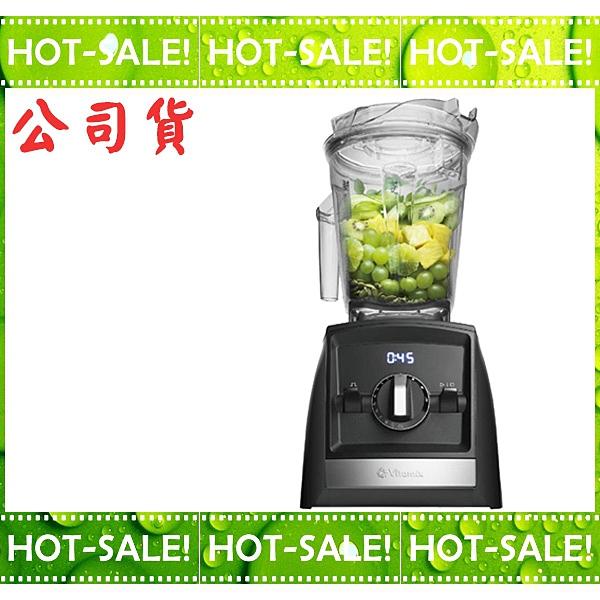 《有折扣》Vita-Mix Vitamix A2500i 維他美仕 超跑級全食物調理機 (台灣大侑公司貨)