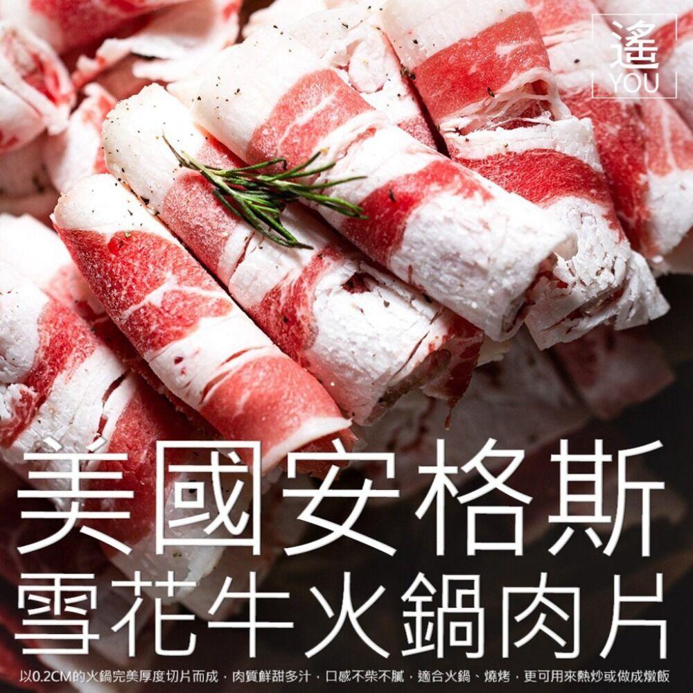 【極鮮配】美國安格斯霜降牛火鍋肉片500G±10%*4盒