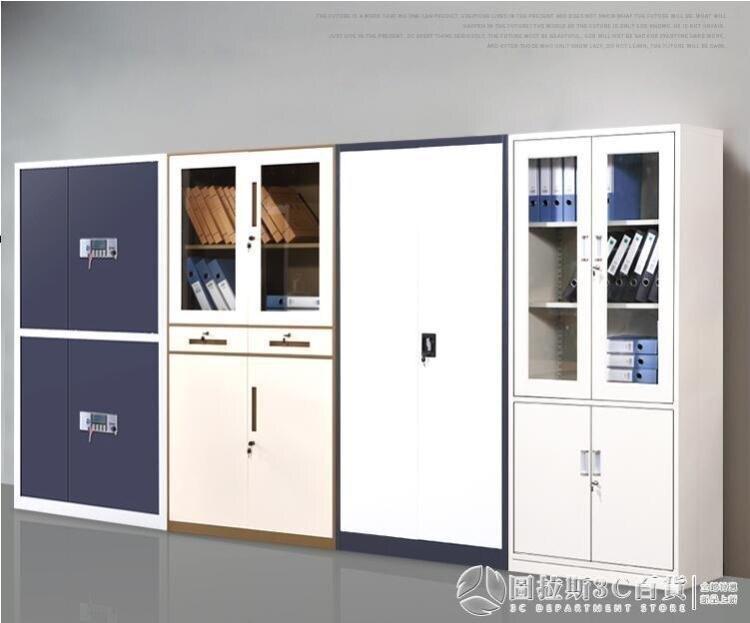 a4鋼制文件櫃辦公鐵皮櫃檔案櫃資料櫃財務憑證櫃更衣櫃帶鎖儲物櫃 摩登生活