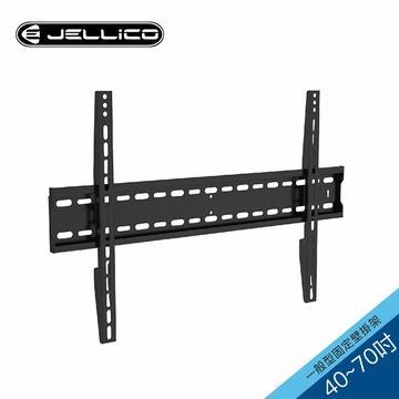 JELLICO 40-70吋液晶螢幕萬用壁掛架(NY-03)
