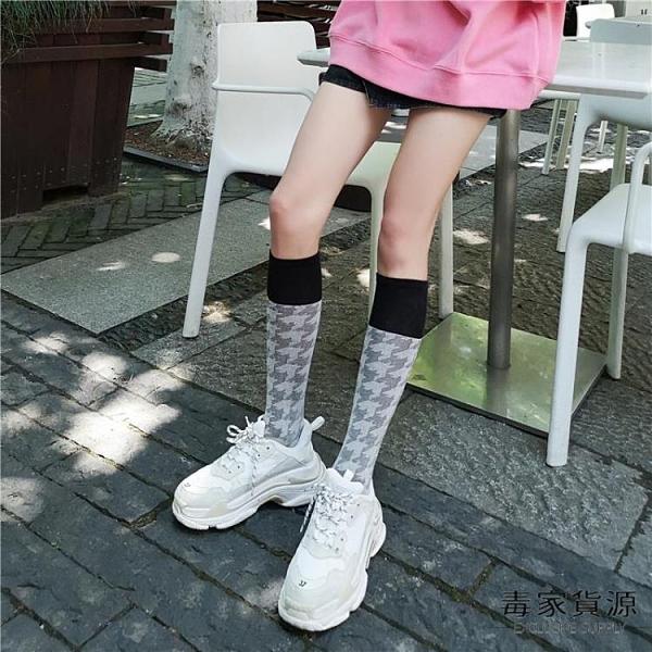 襪子女韓國街頭個性及膝小腿襪菱形千鳥格薄款高筒長襪【毒家貨源】
