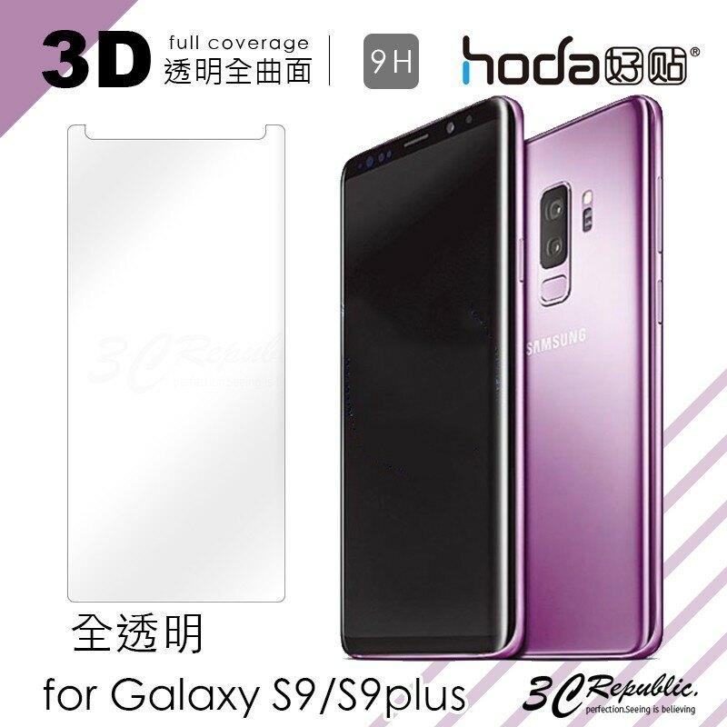 限面交 hoda 三星 S9 / S9 plus 3D 全曲面 全透明 滿版 內縮版 9H 鋼化 玻璃貼 保護貼