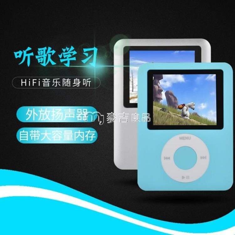 隨身聽 學生mp3音樂播放器有屏幕迷你可愛隨身聽mp4運動跑步型外放插 交換禮物 雙十二購物節