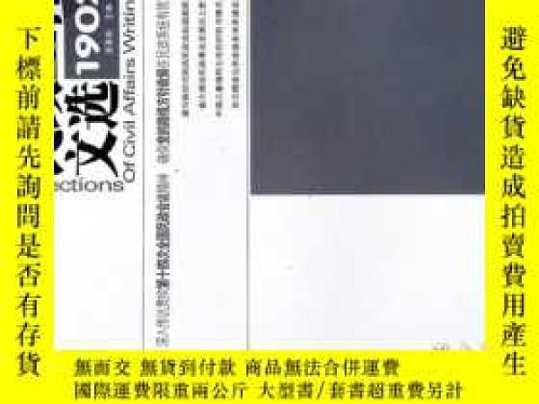 二手書博民逛書店罕見民政工作文選1902·Y269382 浦善新 中國社會出版社