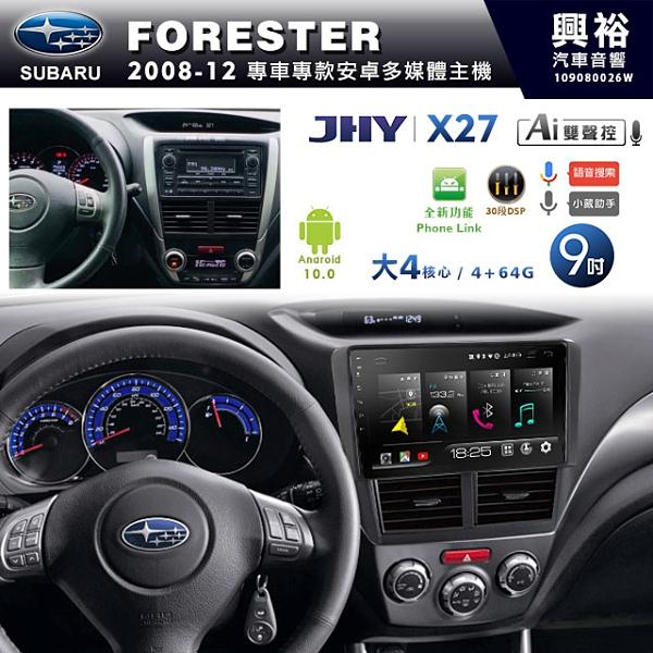 【JHY】2008~12年SUBARU FORESTER專用9吋螢幕X27系列安卓機*Phone Link*大4核心4+64