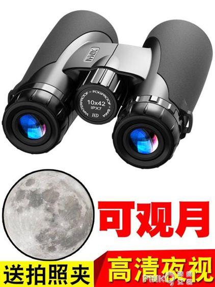 德國XINAI雙筒望遠鏡高倍高清夜視戶外軍事用手機演唱會便攜專業