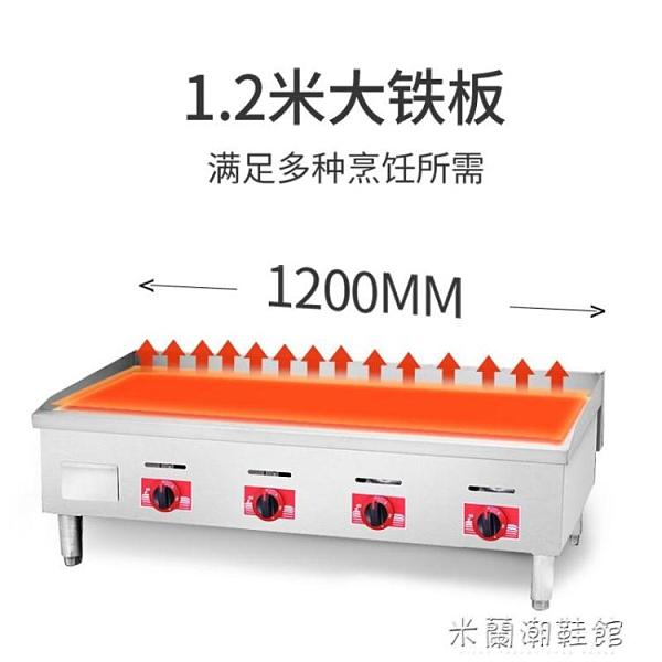 電扒爐 220V1.2米電扒爐商用鐵板燒鐵板設備烤魷魚機烤冷面機牛扒鐵板炒飯機 快速出貨YYJ