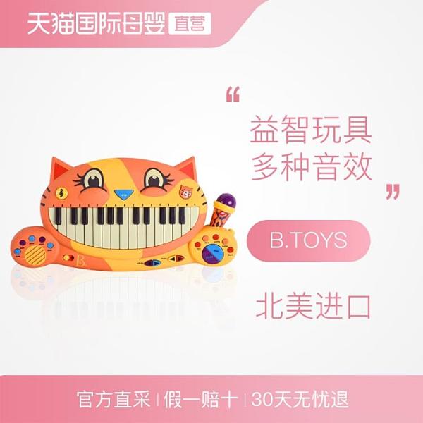 電子琴 【直營】雪梨推薦btoys 比樂玩具大嘴貓琴兒童電子琴玩具音樂鋼琴 宜品居家