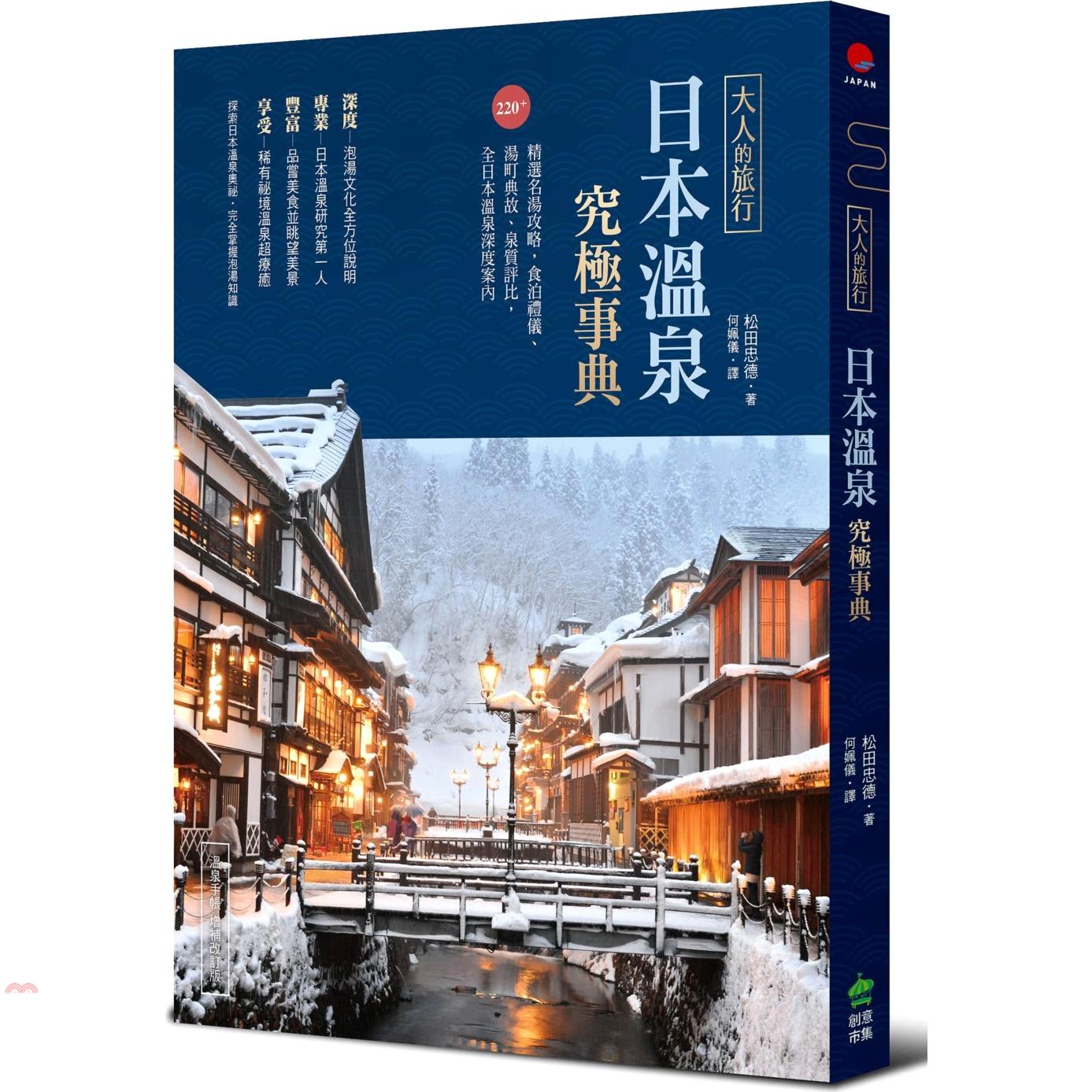 大人的旅行‧日本溫泉究極事典:220+精選名湯攻略,食泊禮儀、湯町典故、泉質評比,全日本溫泉深度案內[79折]
