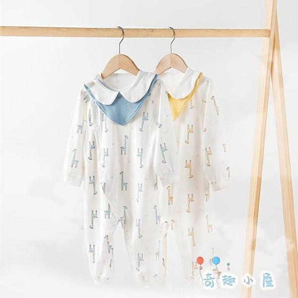 嬰兒連體衣長袖純棉男女哈衣爬服新生兒睡衣服【奇趣小屋】