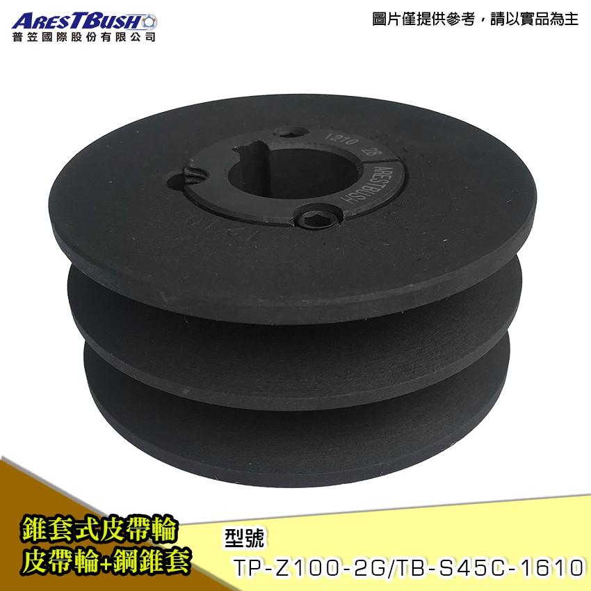 錐套式皮帶輪 Pulley Set(S45C)SPZ100-2G