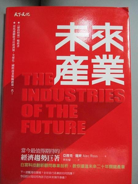 【書寶二手書T8/社會_FU9】未來產業_亞歷克.羅斯