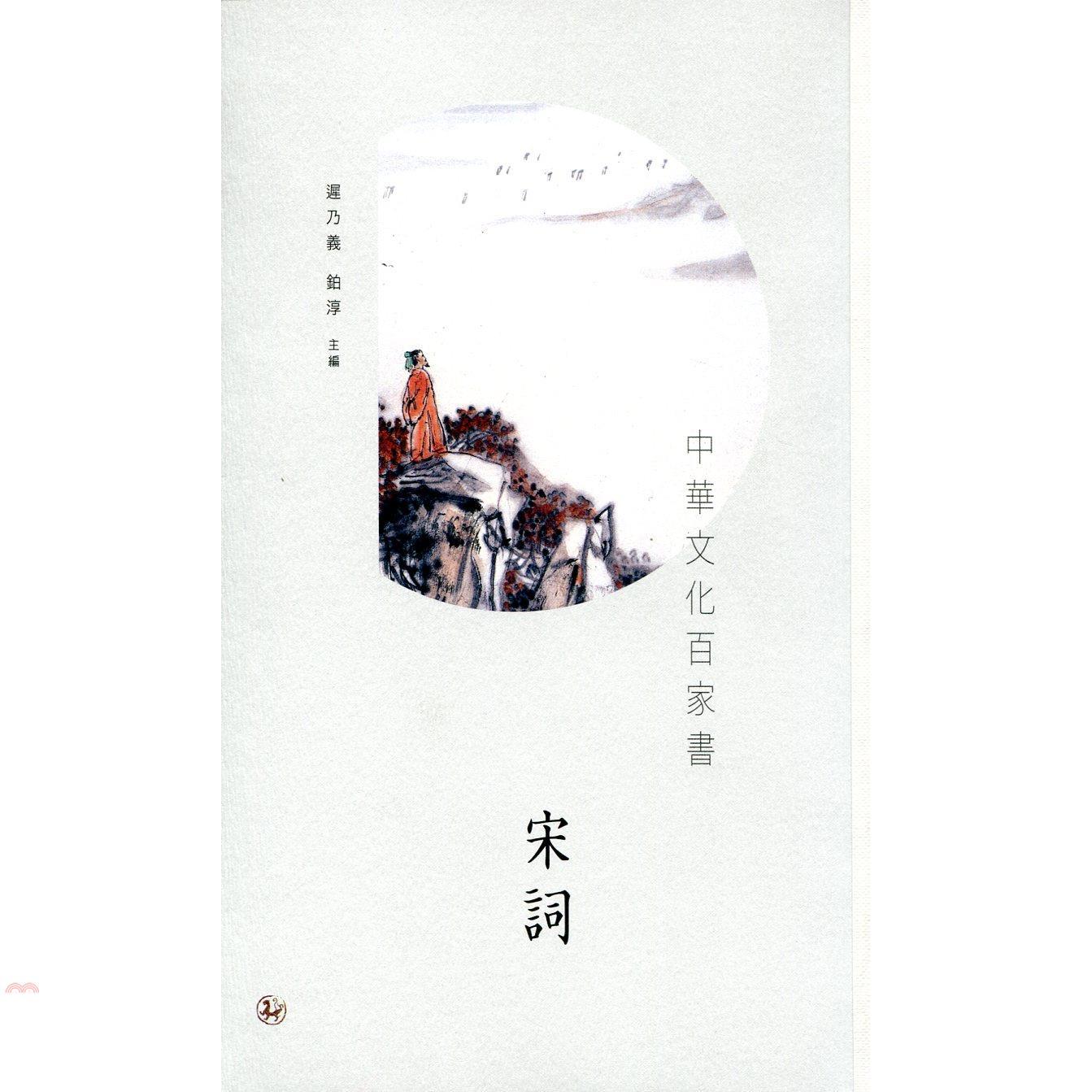《香港三聯書店》宋詞[79折]