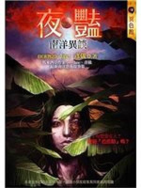 二手書博民逛書店 《夜豔:南洋異談》 R2Y ISBN:9866244709│Jane.彥儀